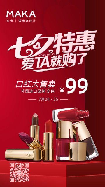 红色中国传统节之七夕情人节电商美妆促销活动手机宣传海报