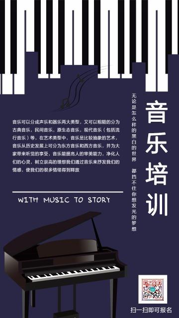 暑期音乐班钢琴班招生宣传海报