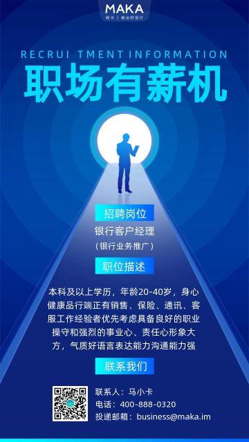蓝色简约设计风格社会招聘、校园招聘宣传海报