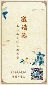 中国风邀请函古典大气工笔画风茶文化读书活动宣传推广开业推介新品发布会请柬海报