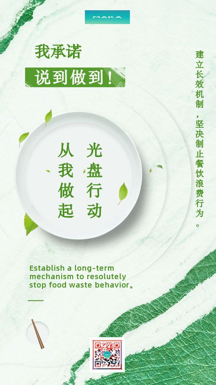 绿色简约清新设计风格光盘行动宣传海报