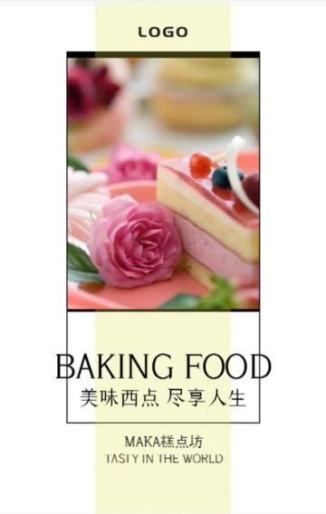 糕点、面包,店铺、企业宣传介绍、招商加盟
