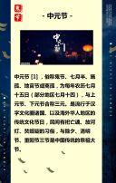 传统节日中元节企业科普宣传