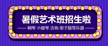 简约文艺艺术培训班暑假班招生宣传公众号封面首图