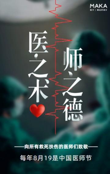 绿色实景风中国医师节节日宣传H5模板