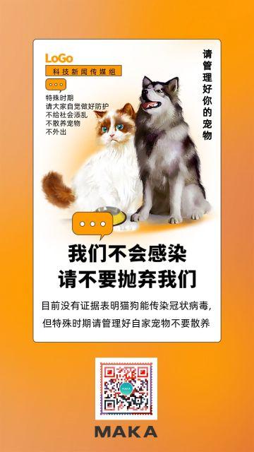 简洁宠物不会感染海报