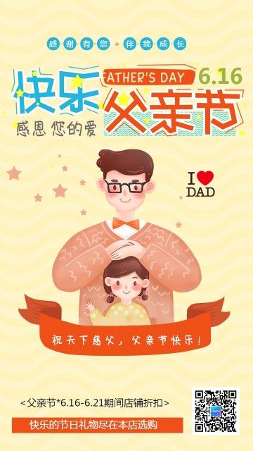 卡通手绘通用父亲节节日祝福贺卡手机版宣传海报