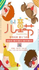 卡通手绘白色儿童节品促销活动活动宣传海报