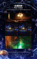 动态蓝色震撼蓝色星空科技炫酷企业峰会发布会互联网大会邀请函