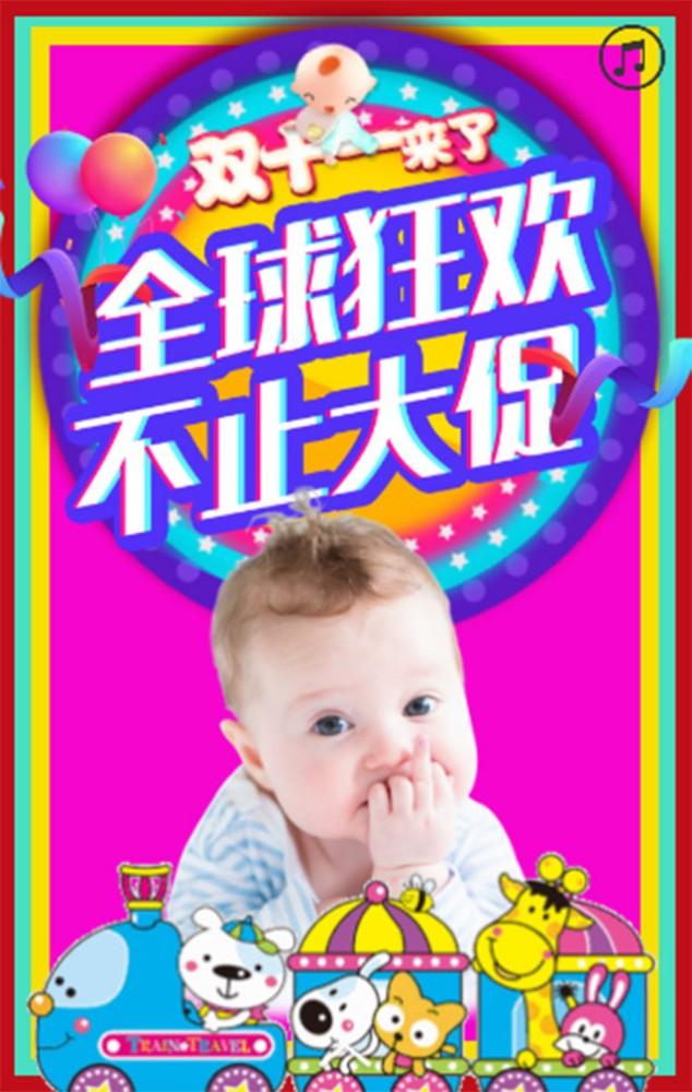 促销 双11促销 双11母婴店促销 双十一促销 圣诞节促销 元旦节促销 店铺促销 双11通用模板