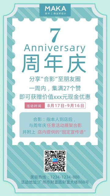 周年庆活动宣传朋友圈通用海报