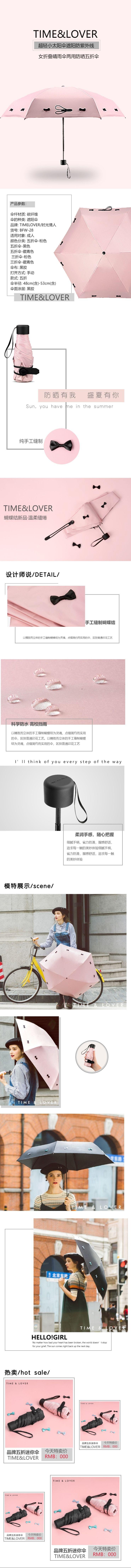 简约浪漫百货零售家居生活雨伞促销电商详情页