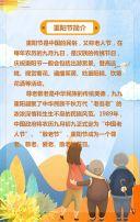 重阳节邀请函重阳幼儿园活动邀请函