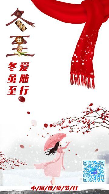 文艺温暖冬至祝福海报