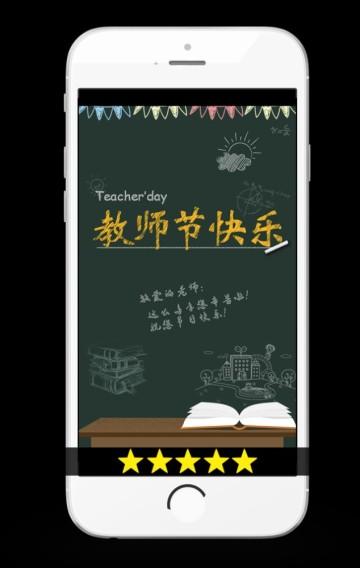 教师节祝福