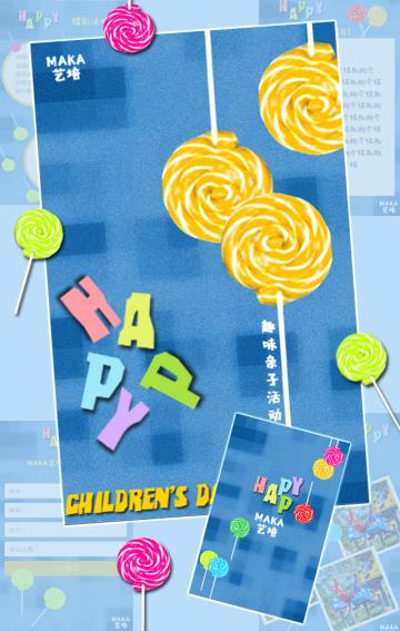 活泼儿童活动邀请函、活动推广