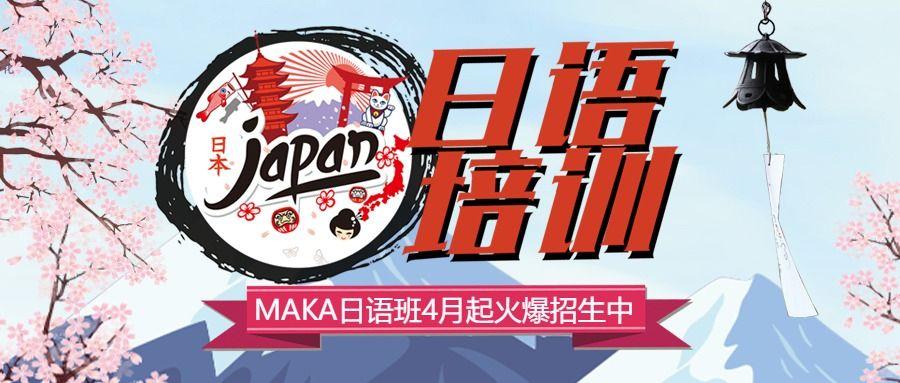 小清新日语培训班招生宣传微信公众号首页大图模板