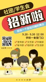 黄色卡通学生会社团招新纳新海报