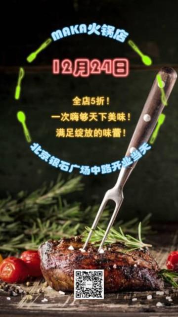 餐饮开业扁平风美食促销宣传H5视频