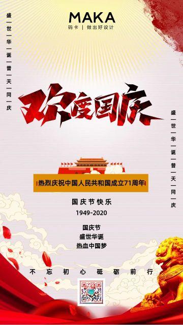 国庆节丝绸灰色大气海报