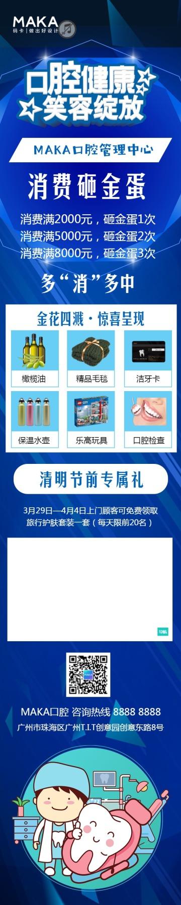 时尚简约蓝色口腔医疗机构促销宣传单页