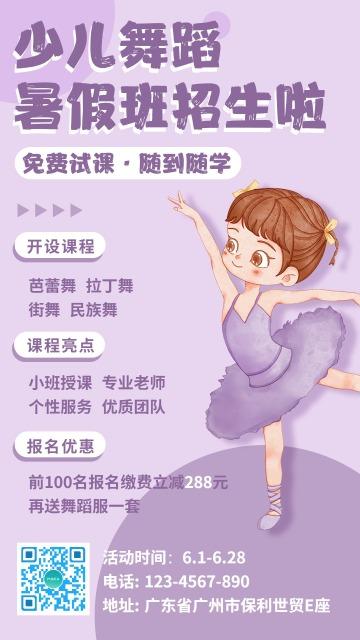 紫色时尚招聘儿童舞蹈兴趣班宣传手机海报