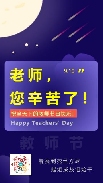 扁平简约教师节祝福贺卡模板