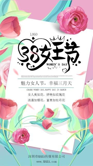 唯美浪漫三八女神节企业祝福贺卡宣传海报