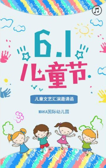 蓝色卡通可爱童趣六一儿童节邀请函文艺汇演翻页H5