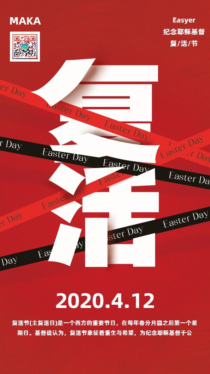 4.12红色简约复活节宣传海报