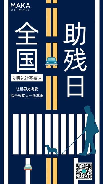 创意蓝色剪影全国助残日公益宣传手机海报模版