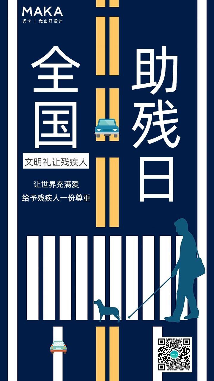 蓝色扁平全国助残日公益宣传手机海报