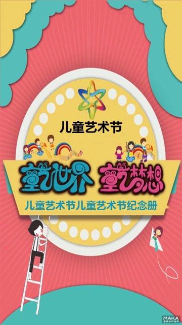 儿童艺术节海报