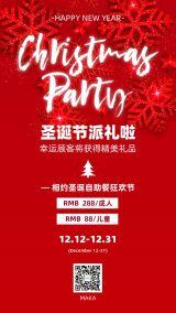 圣诞节2020年大红色时尚绚丽大气宣传活动海报