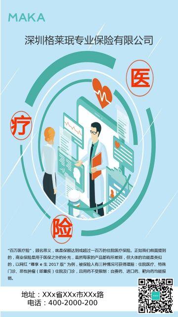 保险行业公司简介品牌形象宣传蓝色大气医疗险海报
