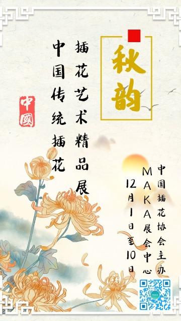 秋季菊花插花艺术展览