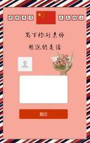 红色创意插画九月教师节师恩难忘感谢信封教师节祝福H5