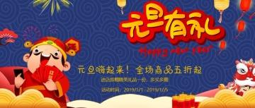 2019猪年新年快乐喜迎元旦迎新春年货节年末年终促销打折