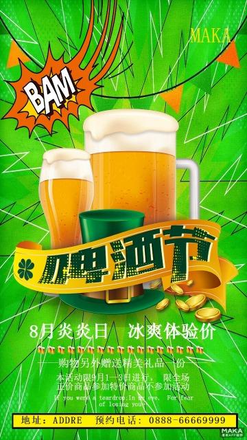 绿色调的啤酒节宣传