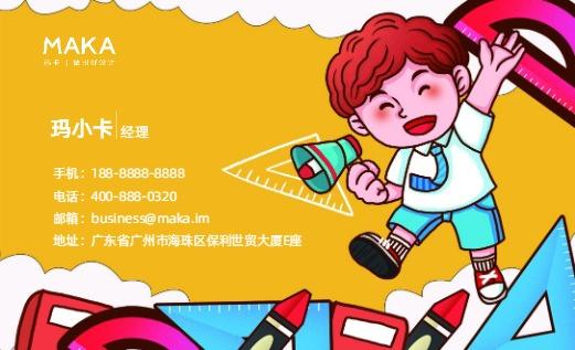 卡通手绘设计风格黄色幼儿教育办公印刷个人名片