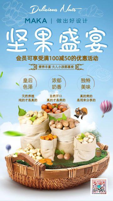 蓝色清新促销活动食品饮料手机海报
