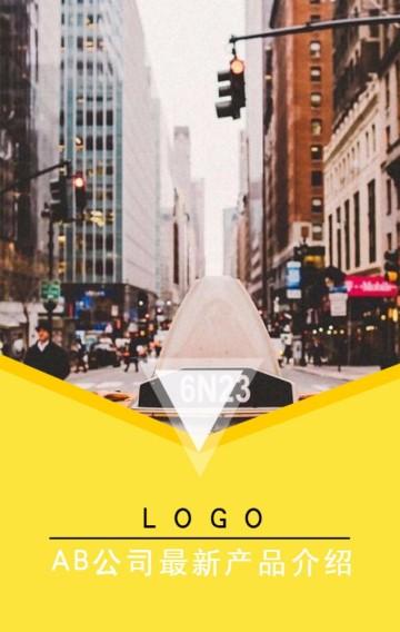 暖黄色年轻时尚简约大气产品介绍及项目介绍