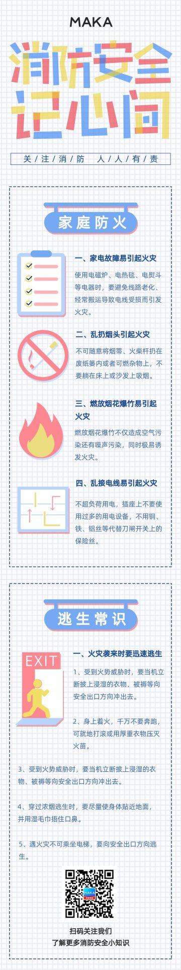 白色简约消防宣传日知识科普宣传文章长图