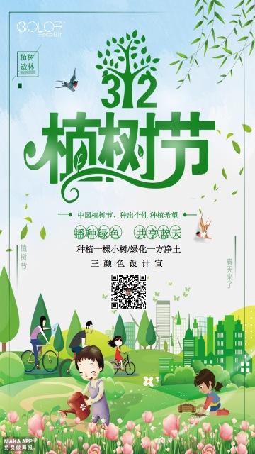 3.12植树节企业通用公益宣传通用海报(三颜色设计)