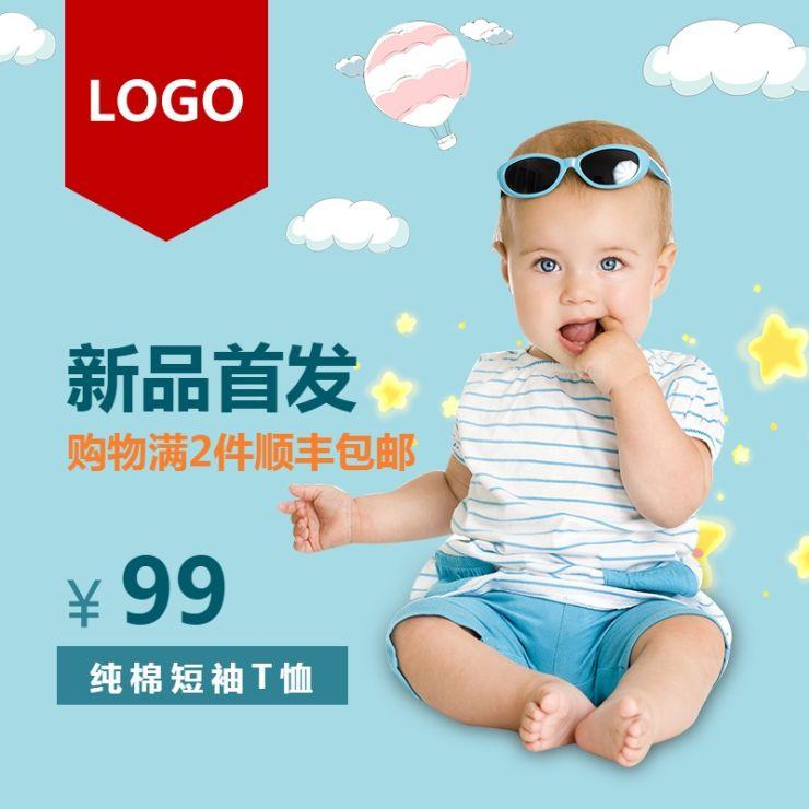 时尚可爱童装母婴产品电商产品主图