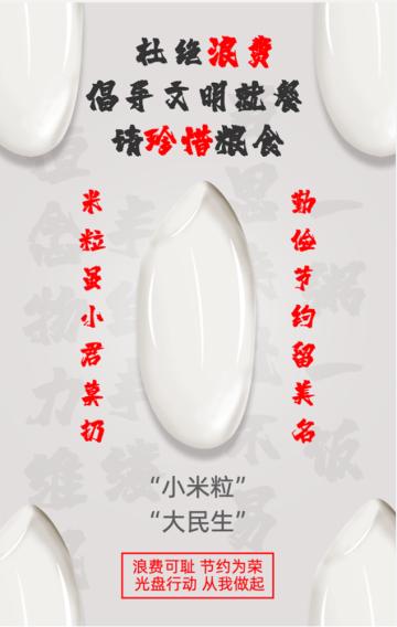 红色简约中国风设计光盘行动宣传H5