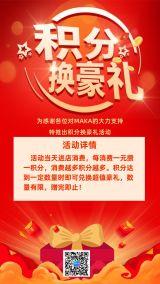 红色大气促销积分手机海报