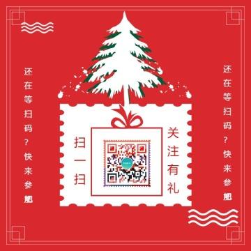 红色手绘小树创意二维码