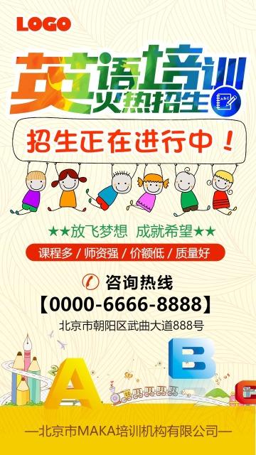 幼儿英语儿童培训班私教外语兴趣班教育机构招生暑假班可爱卡通宣传海报