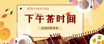 手绘风下午茶公众号首图